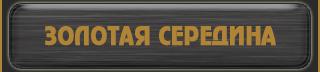 Золотая Середина: о нас